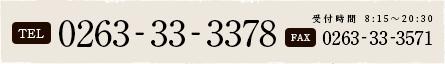 TEL 0263-33-3378 FAX 0263-33-3571