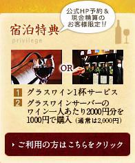 公式HP予約のお客様限定!!宿泊特典グラスワイン1杯サービスグラスワインサーバーのカードを1人1,000円で販売(通常2,000円)